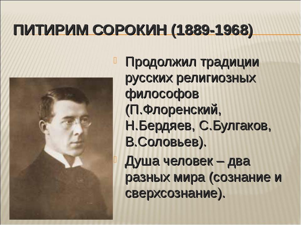 Продолжил традиции русских религиозных философов (П.Флоренский, Н.Бердяев, С....