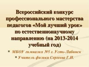 Всероссийский конкурс профессионального мастерства педагогов «Мой лучший урок