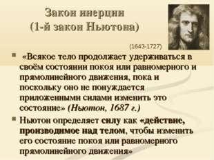 Закон инерции (1-й закон Ньютона) «Всякое тело продолжает удерживаться в своё
