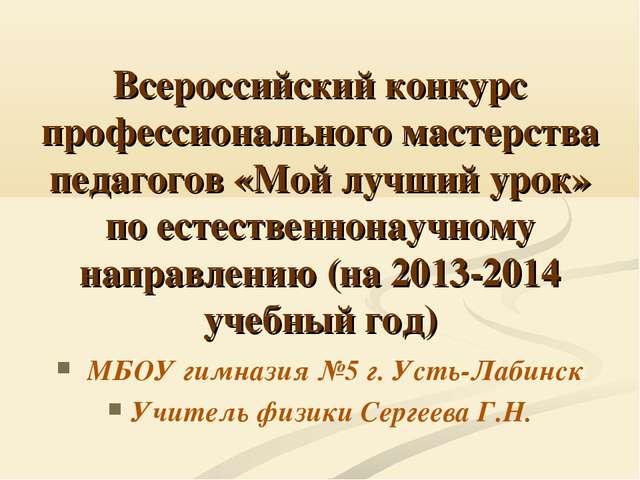 Всероссийский конкурс профессионального мастерства педагогов «Мой лучший урок...