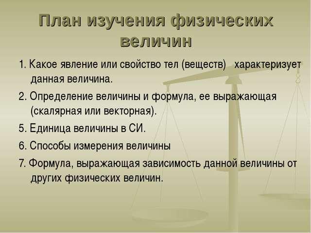 План изучения физических величин 1. Какое явление или свойство тел (веществ)...