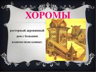 просторный деревянный дом с большим количеством комнат. ХОРОМЫ © МОУ СОШ №15,
