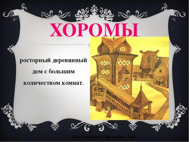 просторный деревянный дом с большим количеством комнат. ХОРОМЫ © МОУ СОШ №15,...