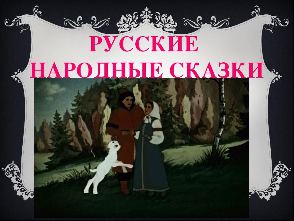 РУССКИЕ НАРОДНЫЕ СКАЗКИ © МОУ СОШ №15, г. Ярославль, 2007