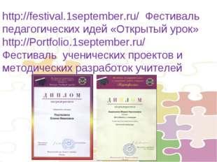 http://festival.1september.ru/ Фестиваль педагогических идей «Открытый урок»