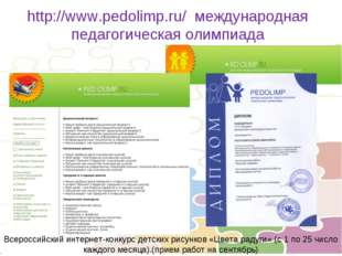 http://www.pedolimp.ru/ международная педагогическая олимпиада Всероссийский
