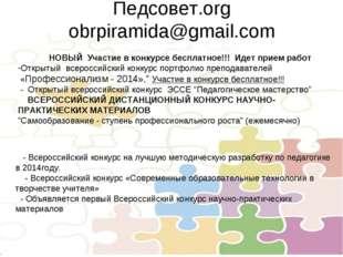 Педсовет.org obrpiramida@gmail.com НОВЫЙ Участие в конкурсе бесплатное!!! Иде