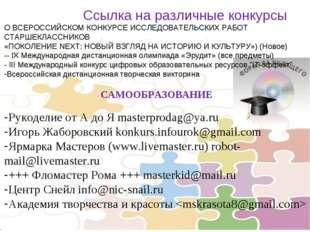Ссылка на различные конкурсы О ВСЕРОССИЙСКОМ КОНКУРСЕ ИССЛЕДОВАТЕЛЬСКИХ РАБОТ