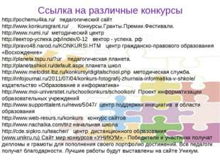 Ссылка на различные конкурсы http://pochemu4ka.ru/ педагогический сайт http:/