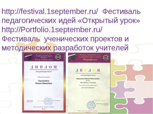 http://festival.1september.ru/ Фестиваль педагогических идей «Открытый урок»...