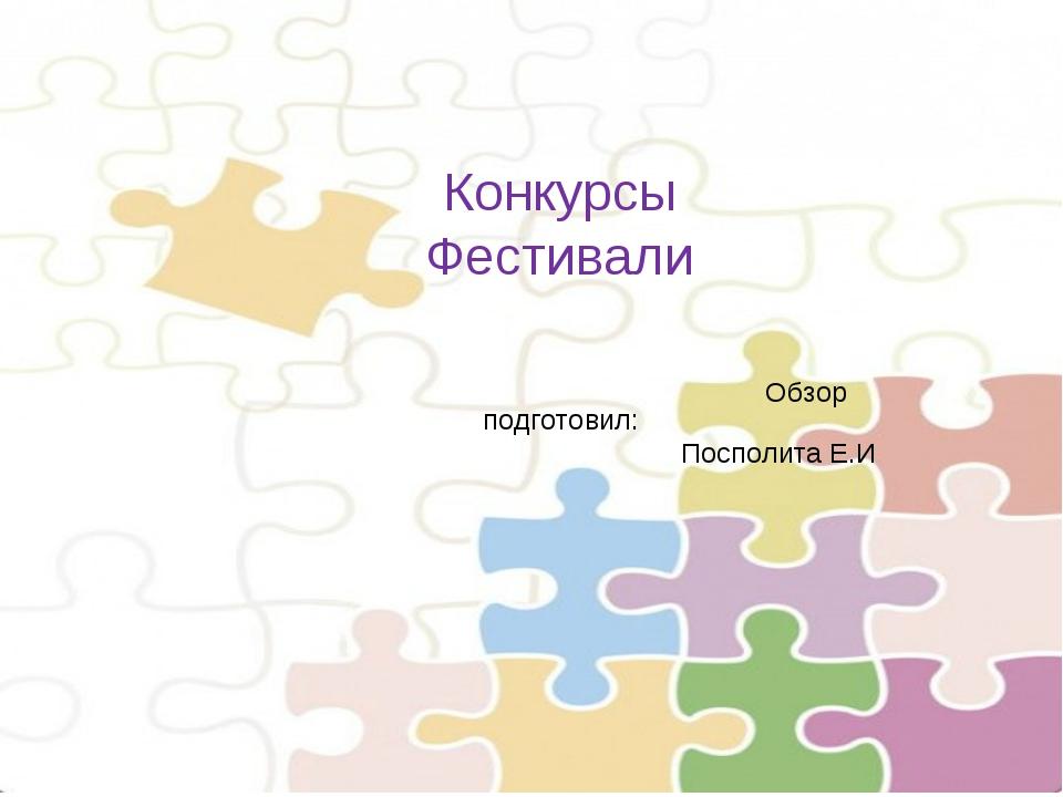 КОнку Конкурсы Фестивали Обзор подготовил: Посполита Е.И