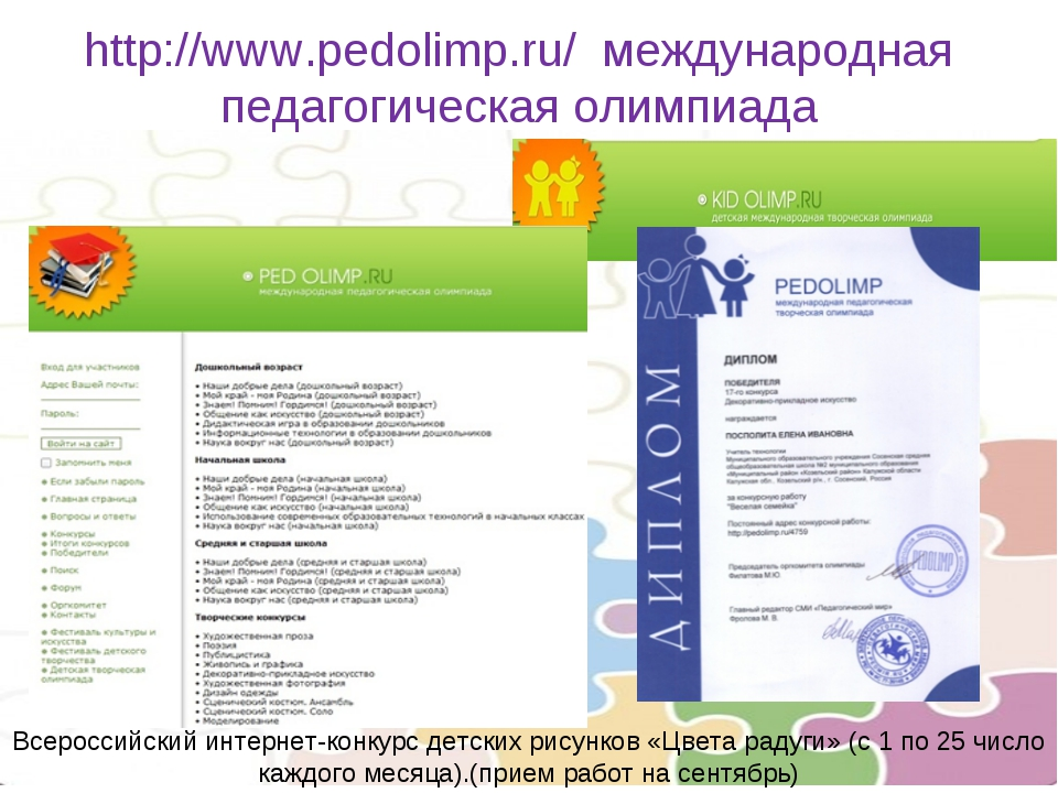 http://www.pedolimp.ru/ международная педагогическая олимпиада Всероссийский...