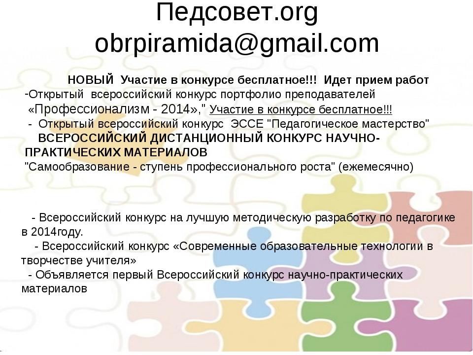 Педсовет.org obrpiramida@gmail.com НОВЫЙ Участие в конкурсе бесплатное!!! Иде...