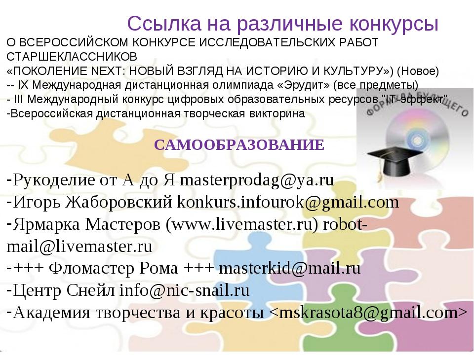 Ссылка на различные конкурсы О ВСЕРОССИЙСКОМ КОНКУРСЕ ИССЛЕДОВАТЕЛЬСКИХ РАБОТ...