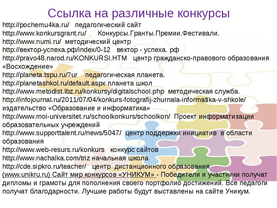 Ссылка на различные конкурсы http://pochemu4ka.ru/ педагогический сайт http:/...