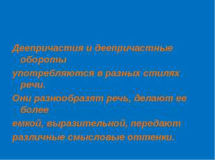 Деепричастия и деепричастные обороты употребляются в разных стилях речи. Они