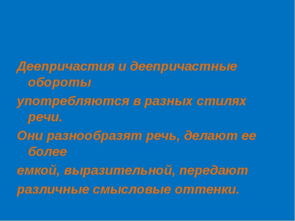 Деепричастия и деепричастные обороты употребляются в разных стилях речи. Они...