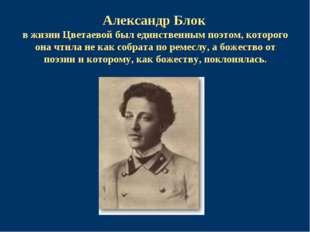 Александр Блок в жизни Цветаевой был единственным поэтом, которого она чтила