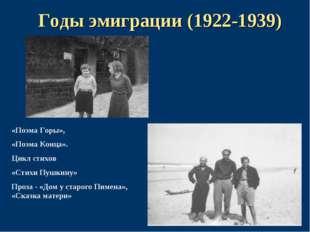 Годы эмиграции (1922-1939) «Поэма Горы», «Поэма Конца». Цикл стихов «Стихи Пу