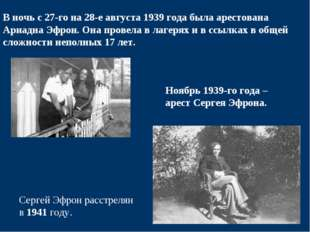 В ночь с 27-го на 28-е августа 1939 года была арестована Ариадна Эфрон. Она п