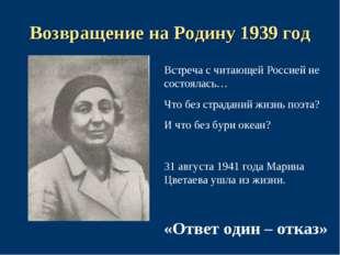 Возвращение на Родину 1939 год Встреча с читающей Россией не состоялась… Что