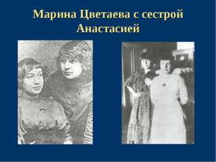 Марина Цветаева с сестрой Анастасией