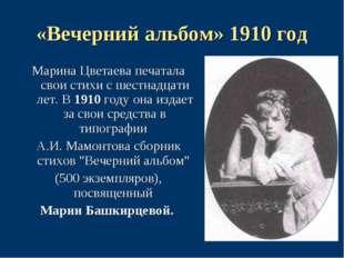 «Вечерний альбом» 1910 год Марина Цветаева печатала свои стихи с шестнадцати