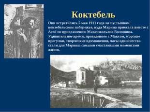 Коктебель Они встретились 5 мая 1911 года на пустынном коктебельском побережь