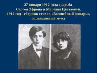 27 января 1912 года свадьба Сергея Эфрона и Марины Цветаевой. 1912 год - сбор