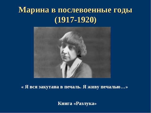 Марина в послевоенные годы (1917-1920) « Я вся закутана в печаль. Я живу печа...