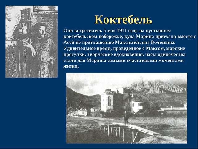 Коктебель Они встретились 5 мая 1911 года на пустынном коктебельском побережь...