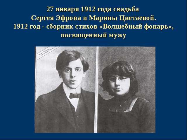 27 января 1912 года свадьба Сергея Эфрона и Марины Цветаевой. 1912 год - сбор...