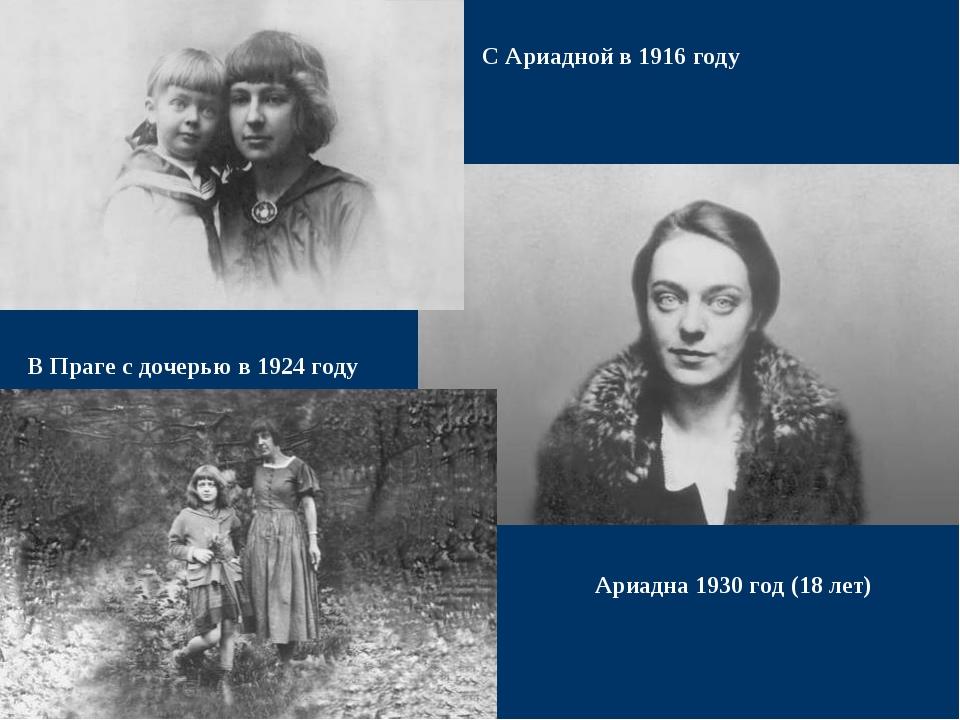 В Праге с дочерью в 1924 году Ариадна 1930 год (18 лет) С Ариадной в 1916 году