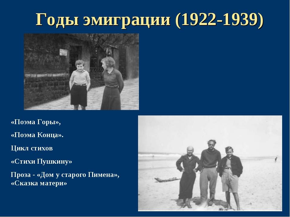 Годы эмиграции (1922-1939) «Поэма Горы», «Поэма Конца». Цикл стихов «Стихи Пу...