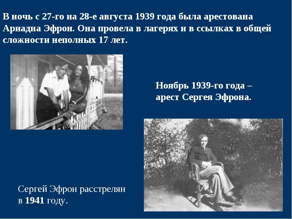 В ночь с 27-го на 28-е августа 1939 года была арестована Ариадна Эфрон. Она п...