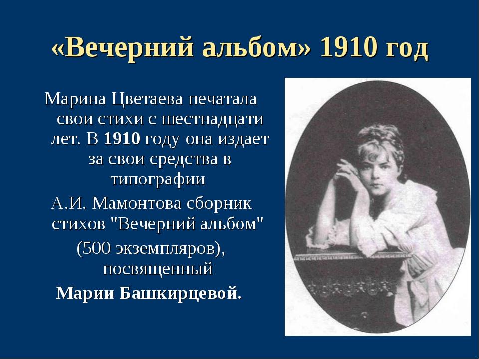 «Вечерний альбом» 1910 год Марина Цветаева печатала свои стихи с шестнадцати...