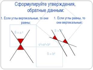 Сформулируйте утверждения, обратные данным: 1. Если углы вертикальные, то они