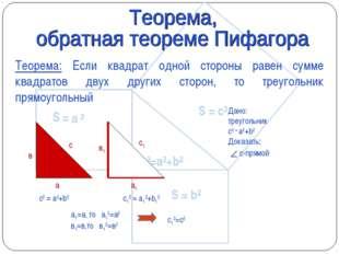 Теорема: Если квадрат одной стороны равен сумме квадратов двух других сторон,