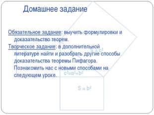 Обязательное задание: выучить формулировки и доказательство теорем. Творческо