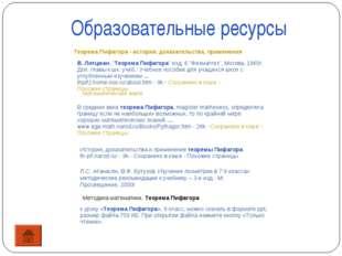 Образовательные ресурсы Теорема Пифагора - история, доказательства, применени