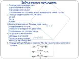 1. Площадь параллелограмма равна: а) произведению его сторон; б) произведению