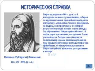 Пифагор (Pythagoras) Самосский (ок. 570 - 500 до н.э.) Пифагор родился в 580