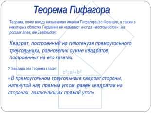 Теорема, почти всюду называемая именем Пифагора (во Франции, а также в некото