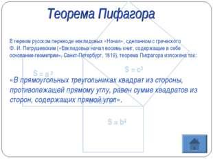 В первом русском переводе евклидовых «Начал», сделанном с греческого Ф.И.Пе
