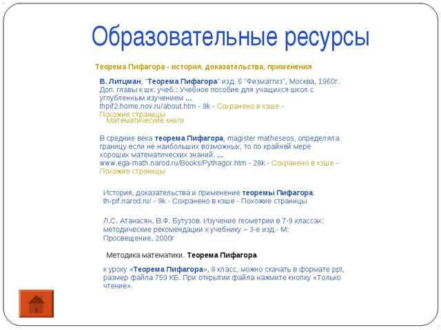 Образовательные ресурсы Теорема Пифагора - история, доказательства, применени...