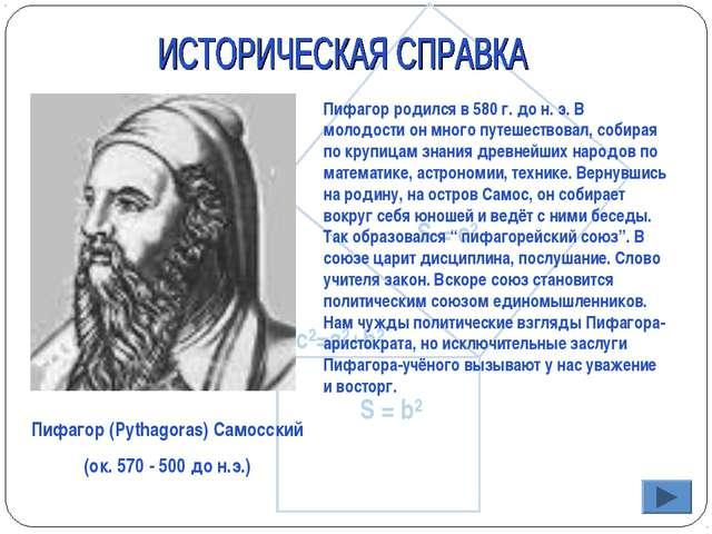 Пифагор (Pythagoras) Самосский (ок. 570 - 500 до н.э.) Пифагор родился в 580...