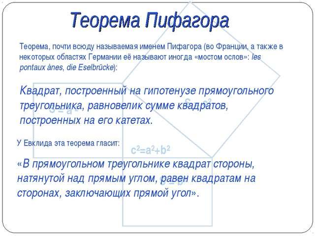 Теорема, почти всюду называемая именем Пифагора (во Франции, а также в некото...