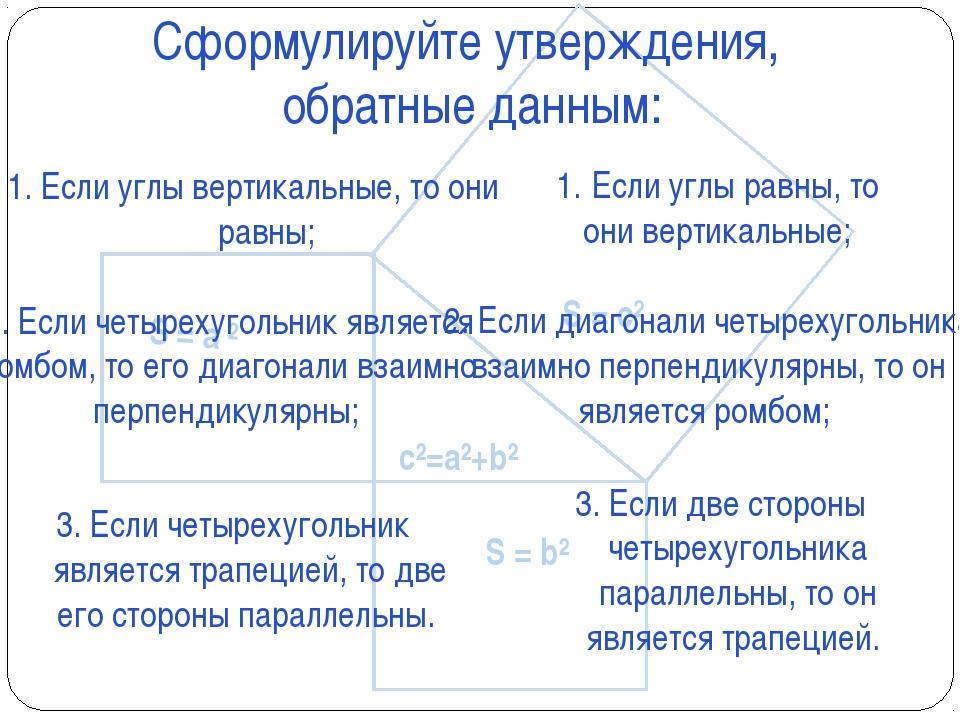 Сформулируйте утверждения, обратные данным: 1. Если углы вертикальные, то они...