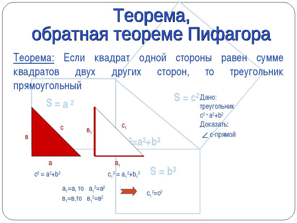 Теорема: Если квадрат одной стороны равен сумме квадратов двух других сторон,...