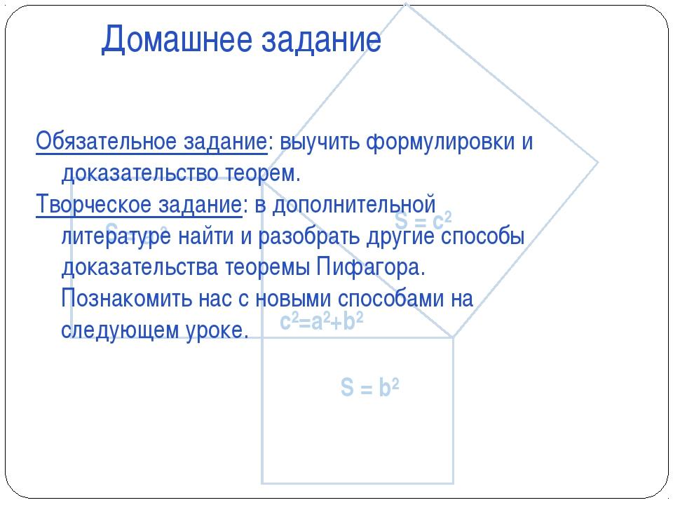 Обязательное задание: выучить формулировки и доказательство теорем. Творческо...